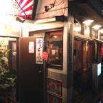 酒房野菊 - 外観。イカすぜ。