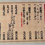 57324739 - メニュー(20161012)