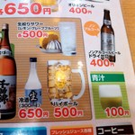 57325897 - 酒類:お品書き図1 by ももち