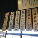 三郎兵衛そば - メニュー