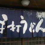 渡辺うどん - 2016/10