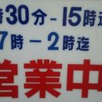 Tenichiramen - 営業時間です。