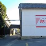 御代桜醸造 - 明治二十六年創業
