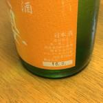 御代桜醸造 - 本年9月製造