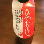 御代桜醸造 - 秋本番。ひやおろしの季節到来。