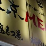 東京MEAT酒場 - ふふ
