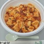 57336151 - 麻婆豆腐丼