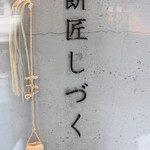 餅匠しづく - 看板☆