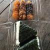 河合寿司 - 料理写真:おにぎりと串カツ(2016.10現在)