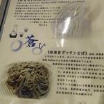 板そば蒼ひ - 蕎麦の説明
