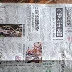 パルティータ - 地元新聞の1面記事にも掲載されました。2010.11.07(日)