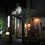三彩館ふじせい - 一ノ関駅近く Pも有り