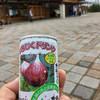 道の駅 若狭おばま - ドリンク写真:イチジクジュース(2016.10現在)