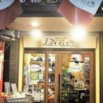 三陸ワイン食堂 LE ALE - 外観=16年9月