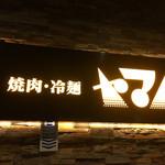 焼肉・冷麺ヤマト 仙台泉店 -