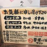 金澤濃厚中華そば 神仙 - アレンジ。