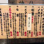金澤濃厚中華そば 神仙 - つけめん食べ方。