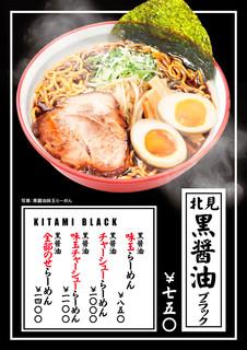 麺屋ななしぐれ - 北見黒醤油