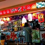 神だこ - 道の駅「おおとう桜街道(もみじ館)」のフードコートにあります