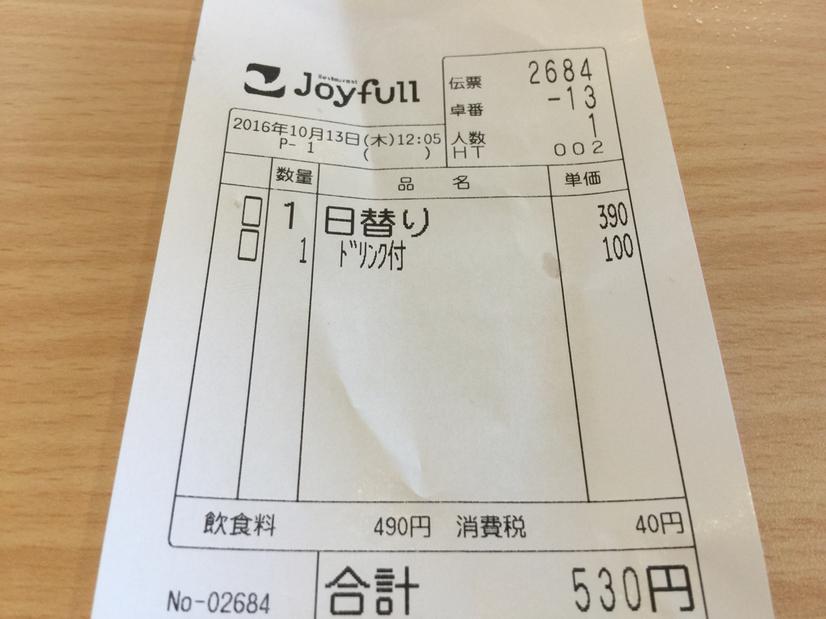 ジョイフル 愛知蒲郡店