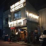 上荻一丁目酒場 -