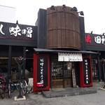 蔵出し味噌 麺場 田所商店 - 存在感のある店舗。