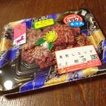 富士竹 - 「馬刺しユッケ」 1062円