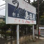 島田屋 - 外の看板