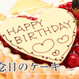 誕生日、記念日にもご利用下さい♪
