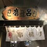 串揚げ 磨呂 -