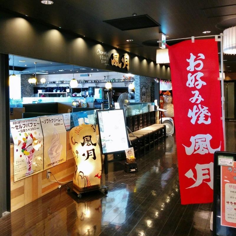 お好み焼 風月 新札幌duo店