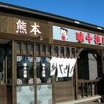 味千拉麺 - 2010年10月