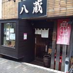 麺屋 八蔵 -