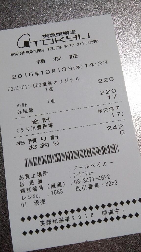 アール・ベイカー 東急東横店