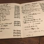 ビストロ 晴 テラス - メニュー