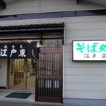 まるみ江戸東 - 2016.10