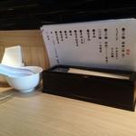 姫路麺哲 - 机上セット