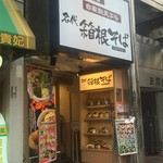57373636 - 店構え