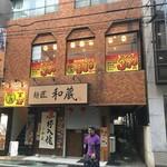 お好み鉄板 福蔵 -