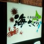 海さくら 都通店 - (2016/9/28)