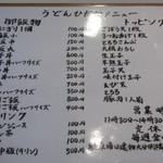 57377293 - メニュー(裏)