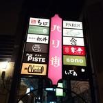 のらくら パリ街店 - パリ街です