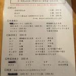 ささよし - メニュー【平成28年10月13日撮影】