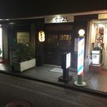 ささよし - 外観【平成28年10月13日撮影】