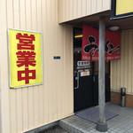 57387457 - お店の入口です。(2016.10 byジプシーくん)