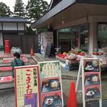 比叡山延暦寺 売店 - 店舗の外観