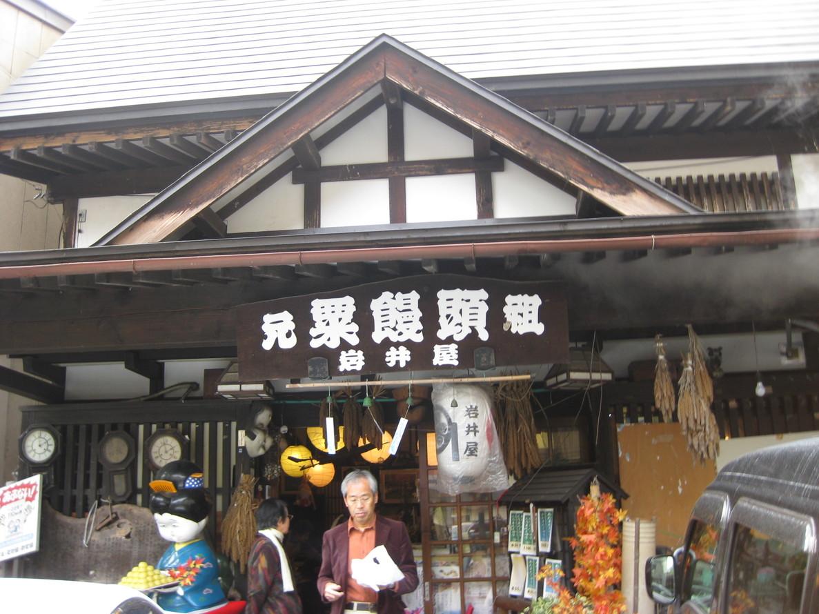 岩井屋菓子店
