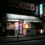 味奈登庵 - 夜のお店です。