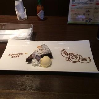 コバトン*カフェ - しっとり濃厚ガトーショコラ。 単品で税込700円。 美味し。