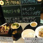レストランけやき - 2